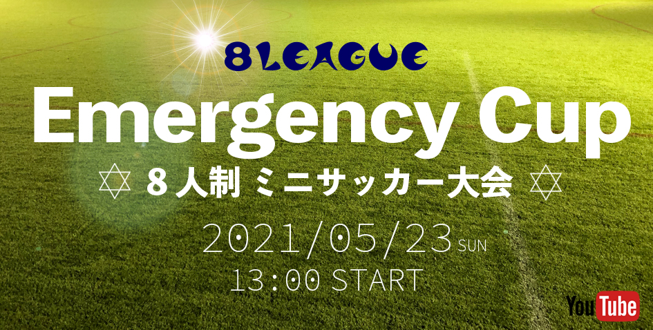 EmergencyCup